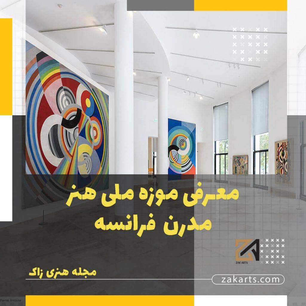 موزه ملی هنر مدرن فرانسه