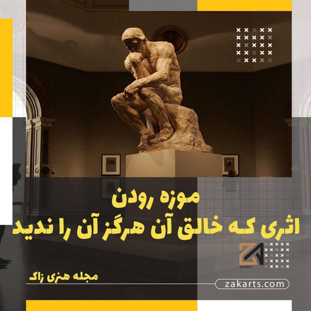 موزه رودن