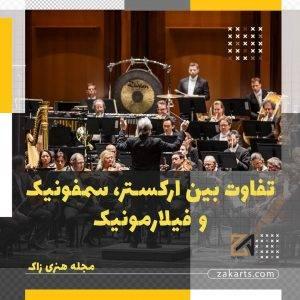 انواع ارکستر