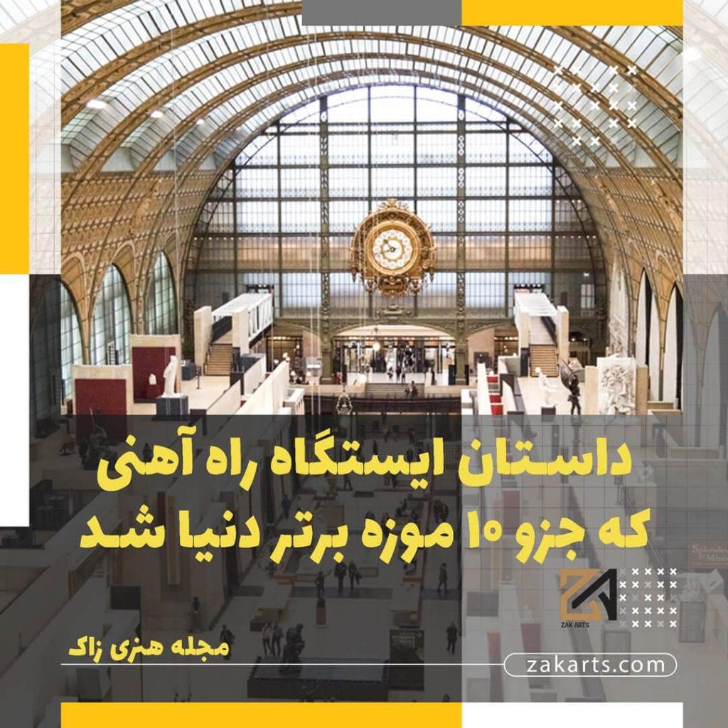 ایستگاه راه آهن و موزه