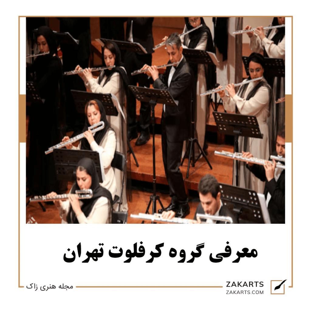 کرفلوت تهران